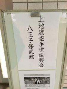 上地流空手道振興会八王子修武館
