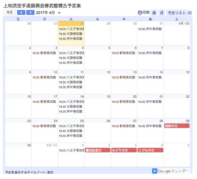 上地流空手道振興会修武館4月のカレンダー
