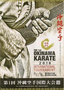 (C)第1回沖縄空手国際大会実行委員会