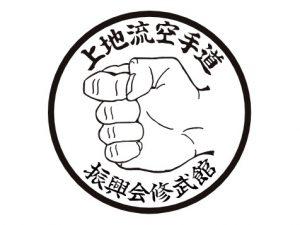 上地流空手道振興会修武館