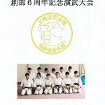 "<span class=""title"">中百舌鳥中学校空手部演武大会のお知らせ</span>"