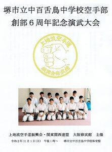 堺市立中百舌鳥中学校空手部創部6周年記念演武大会
